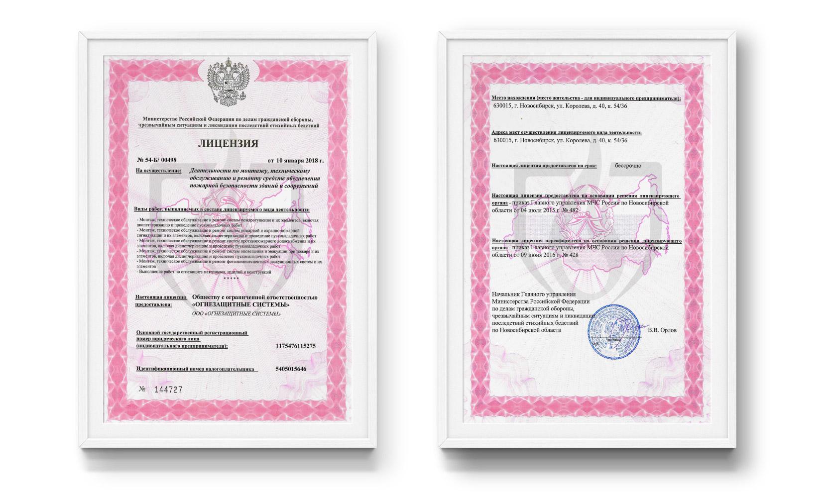 Лицензия на осуществление: Деятельности по монтажу, техническому обслуживанию и ремонту средств обеспечения пожарной безопасности зданий и сооружений.